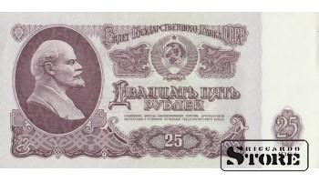 25 РУБЛЕЙ 1961 ГОД  -  Пь 6391920