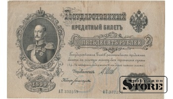 50 рублей 1899 год