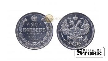 20 копеек 1913 год , Серебро , Российская империя