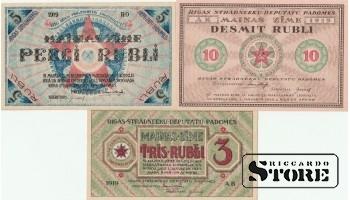 Комлект 3,5,10 Рублей 1919 год