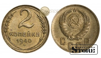 МОНЕТА, СССР , 2 КОПЕЙКИ 1940 ГОД