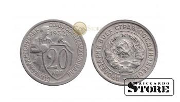 Монета ,СССР , 20 копеек 1932 год