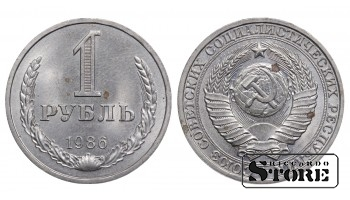 1986 USSR Soviet Union (1961 - 1991) Coin Coinage Standard 1 Ruble Y# 134a.2  #SU497