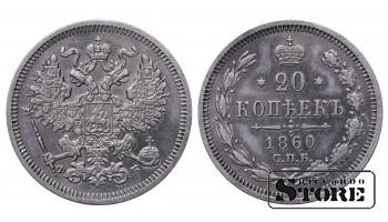 20 копеек 1860 год , Серебро , Российская империя