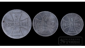 1916 Germany Military Coinage (1916 - 1916) Coin Coinage Standard 1 kopek KM # 21 # G309