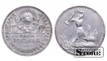 1925 USSR Soviet Union (1924 - 1958) Coin Coinage Standard 1 poltinnik Y# 89 #SV490
