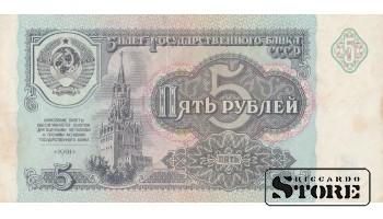 БАНКНОТА , 5 рублей 1991 год -АЗ 2435186