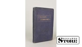 Книга, Д. М. Болдуинь, Духовное развитие