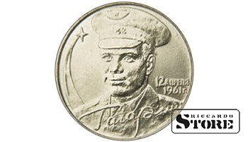 """2 рубля """"40-летие космического полета Ю.А. Гагарина"""" 2001, ММД"""