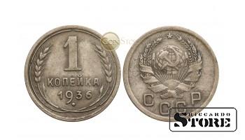 МОНЕТА, СССР , 1 КОПЕЙКА 1936 ГОД