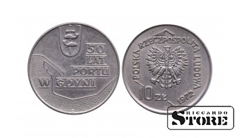 Польша, 10 злотых 1972 год - 25 лет с момента восстановления исторических границ Польши