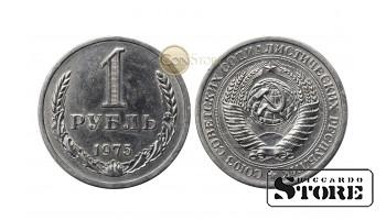 1 Рубль 1975 год - Годовик