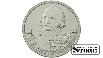 "2 рубля ""Генерал-фельдмаршал П.Х. Витгенштейн"""