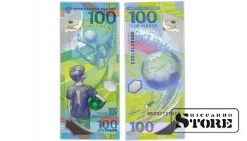 """100 rubļi, AB sērija, """"2018 FIFA Pasaules čempionāts futbolā"""", 2018"""