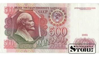 500 РУБЛЕЙ 1991 ГОД - АН 5112422