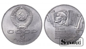 1987 USSR Soviet Union (1961 - 1991) Coin Coinage Standard 5 rubles Y# 208 #SU90