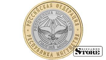 10 рублейРеспублика Ингушетия 2014,  СПМД