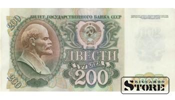 БАНКНОТА, 200 рублей 1992 год - АЧ 8508698