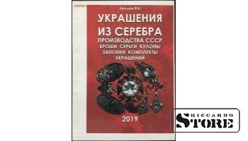 """Katalogs """"PSRS ražotās sudraba rotas: piespraudes, auskari, kuloni, aproču pogas, rotaslietu komplekti"""", Koltsov V.I., izdevums Nr. 1, 2019, publikācijas formāts 145x195 mm, mīksts vāks, ar krāsu ilustrācijām, 130 lapas"""