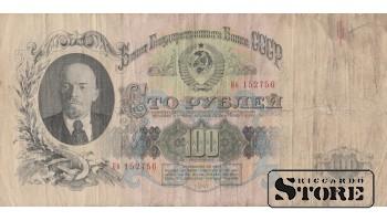 100 РУБЛЕЙ 1947 ГОД - Пб 152756