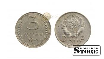 Монета, СССР , 3 копейки 1941 год