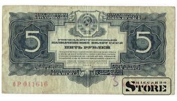 5 Рублей 1934 год - б Р011616
