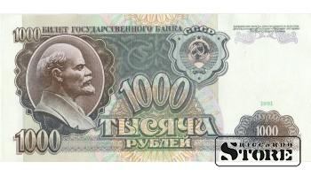 1000 РУБЛЕЙ 1991 ГОД - АЛ 7563454
