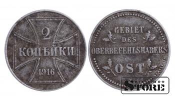 2 Копейки 1916 год, Германская оккупация, Российская империя