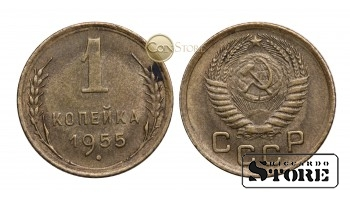 МОНЕТА, СССР , 1 КОПЕЙКА 1955 ГОД