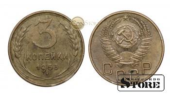 Монета, СССР , 3 копейки 1953 год