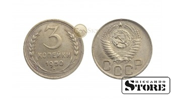 Монета, СССР , 3 копейки 1950 год