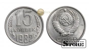 МОНЕТА, СССР , 15 КОПЕЕК 1982 ГОД