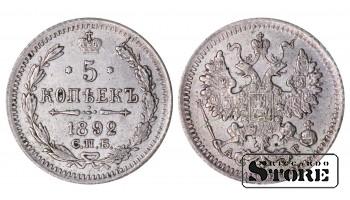 1892 Russian Coin Silver Ag Coinage Rare Nicholas II 5 Kopeks Y#19a #RI766