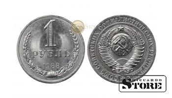 1 Рубль 1988 год - Годовик