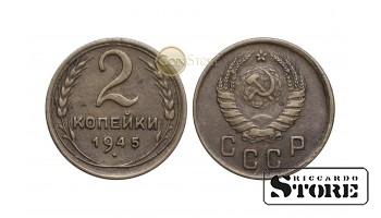 МОНЕТА, СССР , 2 КОПЕЙКИ 1945 ГОД
