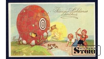 Веселая Старинная поздравительная открытка времён Ульманиса