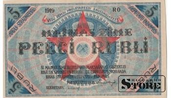 ЛАТВИЯ, 5 РУБЛЕЙ 1919 ГОД