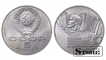 1987 USSR Soviet Union (1961 - 1991) Coin Coinage Standard 5 Rubles Y#208 #91