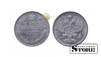 20 kapeikas, 1914.gads, sudrabs, Krievijas impērija