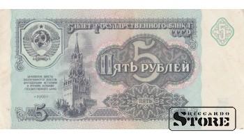 БАНКНОТА , 5 рублей 1991 год - БЕ 4976266