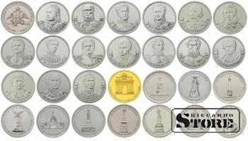 Полный набор монет, посвященных победе России в Отечественной войне 1812 года