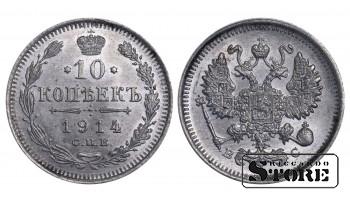 1914 Russian Empire Emperor Nicholas II (1894 - 1917) Coin Coinage Standard 10 kopeks Y# 20a #RI452