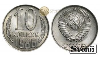 Монета, СССР , 10 копеек 1986 год - Штемпельный блеск