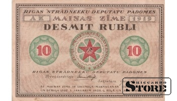 Латвия, 10 рублей 1919 год