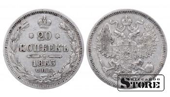 1863 Russian Empire Emperor Alexander II (1855 - 1881) Coin Coinage Standard 20 kopeks Y#22 #RI507