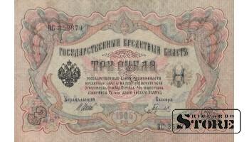БАНКНОТА , 3 рубля 1905 год -BC 352879