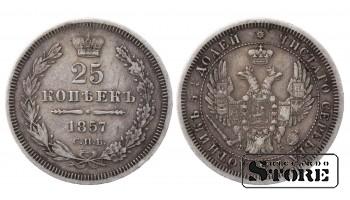 """Российская Империя Серебро 25 копеек """"СПБ"""" 1857 C # 166.1"""