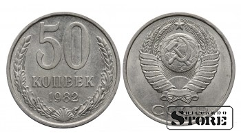 МОНЕТА, СССР , 50 КОПЕЕК 1982 ГОД