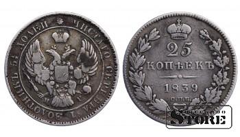 25 копеек 1839 год