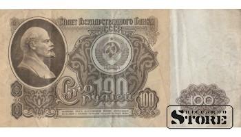 100 рублей 1961 год - АБ7080911